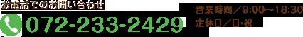 お電話でのお問い合わせ 072-233-2429 営業時間/9:00~18:30 定休日/日・祝